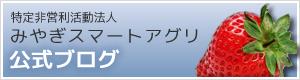 特定非営利活動法人みやぎスマートアグリ公式ブログ