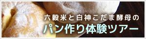 六穀米と白神こだま酵母のパン作り体験ツアー(宮城県丸森町)